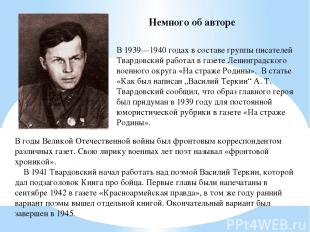 Немного об авторе В 1939—1940 годах в составе группы писателей Твардовский работ