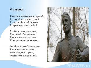 От автора С первых дней годины горькой, В тяжкий час земли родной Не шутя, Васил