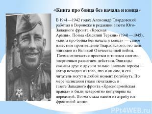 В 1941—1942 годах Александр Твардовский работал вВоронежев редакции газетыЮго