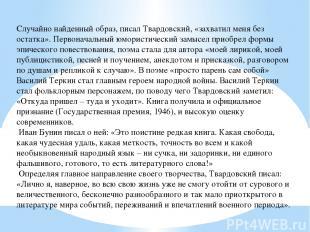 Случайно найденный образ, писал Твардовский, «захватил меня без остатка». Первон