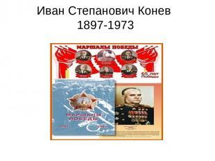 Иван Степанович Конев 1897-1973