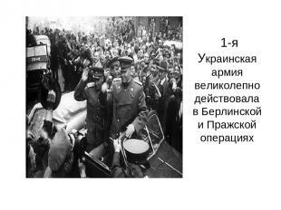 1-я Украинская армия великолепно действовала в Берлинской и Пражской операциях