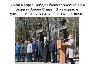7 мая в парке Победы была торжественная открыта Аллея Славы. В мемориале увекове