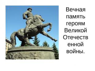 Вечная память героям Великой Отечественной войны.