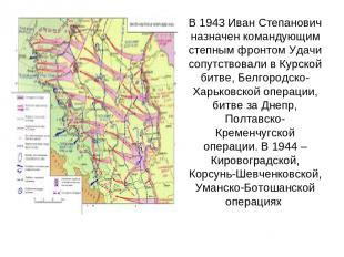 В 1943 Иван Степанович назначен командующим степным фронтом Удачи сопутствовали