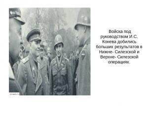 Войска под руководством И.С. Конева добились больших результатов в Нижне- Силезс