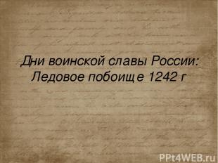 Дни воинской славы России: Ледовое побоище 1242 г