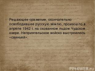 Решающее сражение, окончательно освободившее русскую землю, произошло в апреле 1