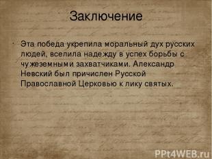 Заключение Эта победа укрепила моральный дух русских людей, вселила надежду в ус