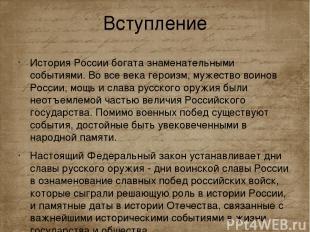 Вступление История России богата знаменательными событиями. Во все века героизм,