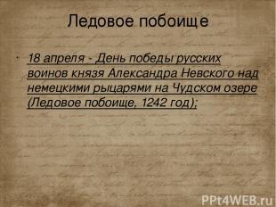 Ледовое побоище 18 апреля - День победы русских воинов князя Александра Невского
