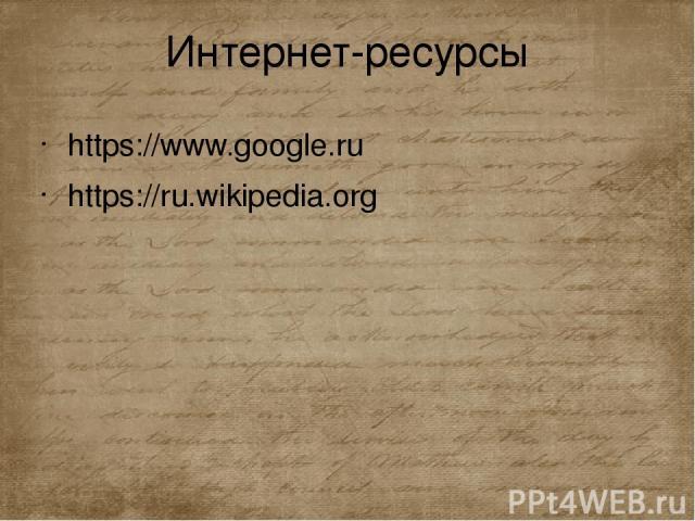 Интернет-ресурсы https://www.google.ru https://ru.wikipedia.org