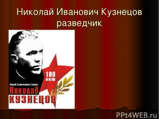 Николай Иванович Кузнецов разведчик