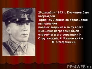 26 декабря 1943 г. Кузнецов был награжден орденом Ленина за образцовое выполнени