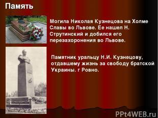 Память Могила Николая Кузнецова на Холме Славы во Львове. Ее нашел Н. Струтински