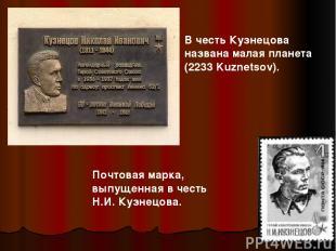 В честь Кузнецова названа малая планета (2233 Kuznetsov). Почтовая марка, выпуще