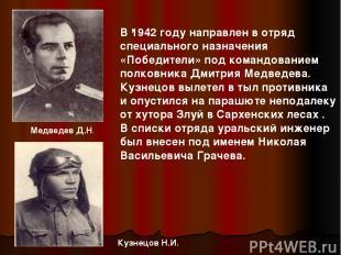 Медведев Д.Н. к В 1942 году направлен в отряд специального назначения «Победител