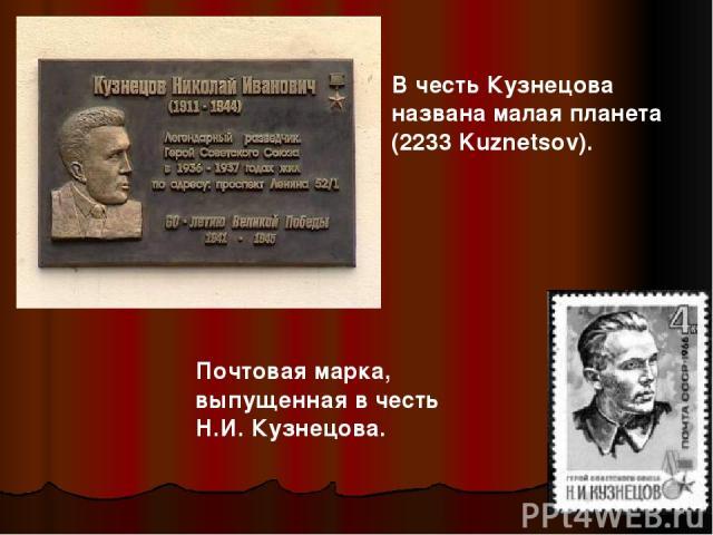 В честь Кузнецова названа малая планета (2233 Kuznetsov). Почтовая марка, выпущенная в честь Н.И. Кузнецова.