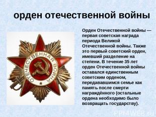 орден отечественной войны Орден Отечественной войны — первая советская награда п