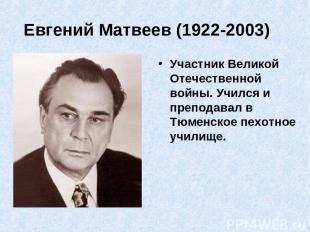 Евгений Матвеев (1922-2003) Участник Великой Отечественной войны. Учился и препо