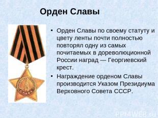Орден Славы Орден Славы по своему статуту и цвету ленты почти полностью повторял