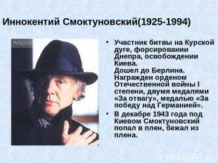 Иннокентий Смоктуновский(1925-1994) Участник битвы на Курской дуге, форсировании