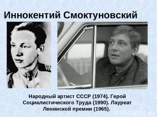 Иннокентий Смоктуновский Народный артист СССР (1974). Герой Социалистического Тр