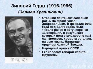 Зиновий Гердт (1916-1996) (За лман Храпино вич) Старший лейтенант саперной роты.
