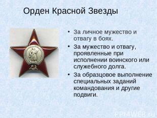 Орден Красной Звезды За личное мужество и отвагу в боях. За мужество и отвагу, п