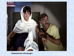 «Кавказская пленница».