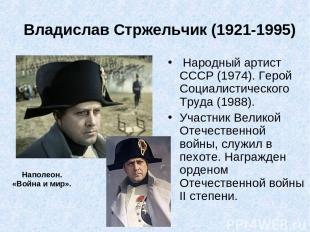 Владислав Стржельчик (1921-1995) Народный артист СССР (1974). Герой Социалистиче