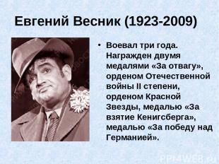 Евгений Весник (1923-2009) Воевал три года. Награжден двумя медалями «За отвагу»