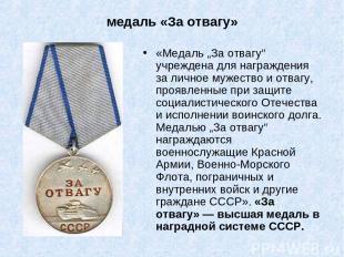 """медаль «За отвагу» «Медаль """"За отвагу"""" учреждена для награждения за личное мужес"""