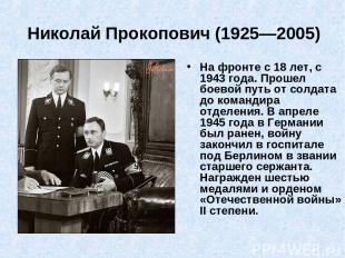 Николай Прокопович (1925—2005)  На фронте с 18 лет, с 1943 года. Прошел боевой