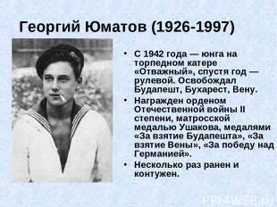 Георгий Юматов (1926-1997) С 1942 года — юнга на торпедном катере «Отважный», сп