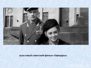 культовый советский фильм «Офицеры».
