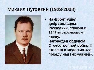 Михаил Пуговкин (1923-2008) На фронт ушел добровольцем. Разведчик, служил в 1147
