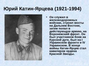 Юрий Катин-Ярцева (1921-1994) Он служил в железнодорожных войсках, строил мосты