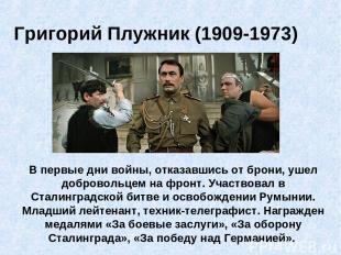 Григорий Плужник (1909-1973) В первые дни войны, отказавшись от брони, ушел добр