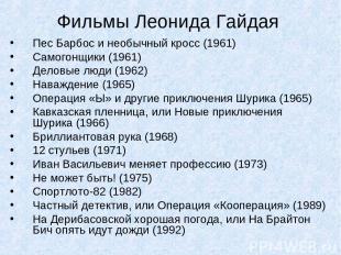 Фильмы Леонида Гайдая Пес Барбос и необычный кросс (1961) Самогонщики (1961) Де