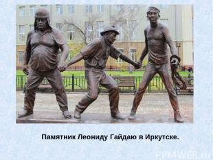 Памятник Леониду Гайдаю в Иркутске.