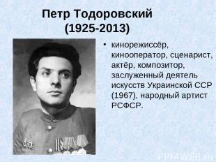 Петр Тодоровский (1925-2013) кинорежиссёр, кинооператор, сценарист, актёр, компо
