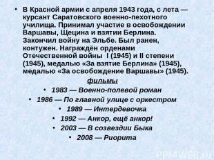 В Красной армии с апреля 1943 года, с лета — курсант Саратовского военно-пехотно