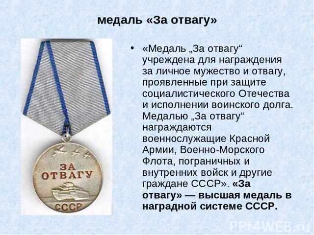 """медаль «За отвагу» «Медаль """"За отвагу"""" учреждена для награждения за личное мужество и отвагу, проявленные при защите социалистического Отечества и исполнении воинского долга. Медалью """"За отвагу"""" награждаются военнослужащие Красной Армии, Военно-Морс…"""