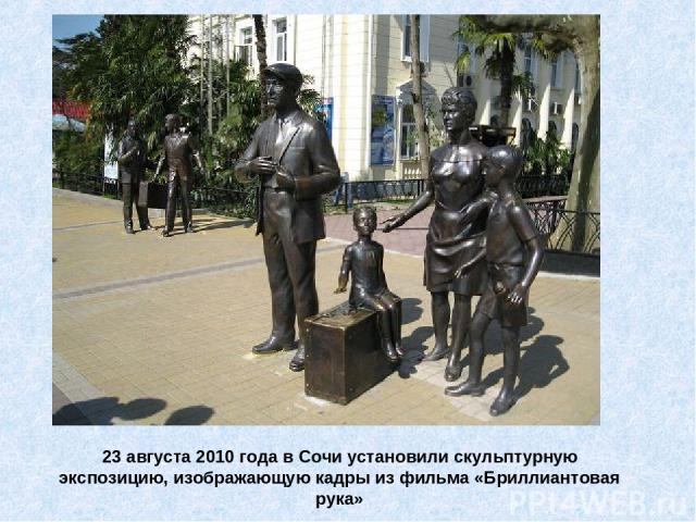 23 августа 2010 года в Сочи установили скульптурную экспозицию, изображающую кадры из фильма «Бриллиантовая рука»