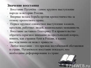 Значение восстания Восстание Пугачёва - самое крупное выступление народа за исто