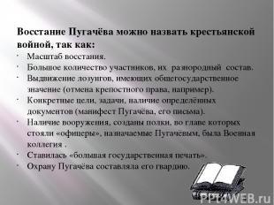 Восстание Пугачёва можно назвать крестьянской войной, так как: Масштаб восстания