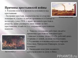 Причины крестьянской войны 1. Усиление власти и произвола помещиков над крестьян