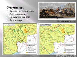 Участники: Крепостные крестьяне Работные люди Нерусские народы Казачество Яицкие