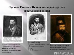 Пугачев Емельян Иванович - предводитель крестьянской войны Емельян Пугачёв. Порт